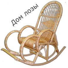плетеные кресла качалки - Поиск в Google