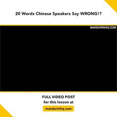 Chinese Pronunciation, Chinese Lessons, Learn Chinese, Chinese Language, Looking Up, Speakers, Sayings, Words
