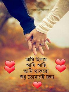 Hd Quotes, Pain Quotes, Lyric Quotes, Lyrics, Romantic Poems, Romantic Love Quotes, Sad Love, I Love You, Bangla Love Quotes