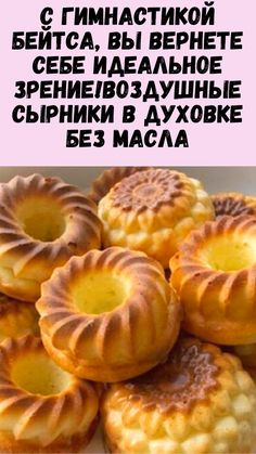 No Bake Desserts, Dessert Recipes, Breakfast Platter, Baking Recipes, Healthy Recipes, Good Food, Yummy Food, Russian Recipes, Cooking With Kids