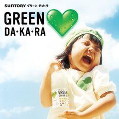 果実などの14種類の素材からできた、体にやさしい水分補給飲料「サントリー GREEN DA・KA・RA(グリーン…