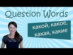 Russian grammar video lesson: Question Word Kakoy