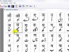 HINDI URDU ALPHABETS