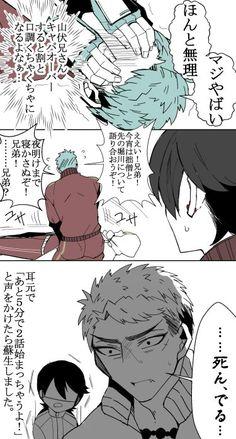 【刀剣】活撃1話を見た国広部屋の様子
