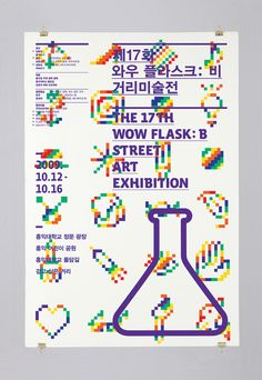 17TH STREET ART EXHIBITION - WOW FLASK: B by ORDINARY PEOPLE , via Behance