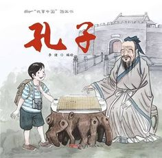 Booktopia has Ming's Adventure with Confucius in Qufu, A Story in English and Chinese by Li Jian. Buy a discounted Hardcover of Ming's Adventure with Confucius in Qufu online from Australia's leading online bookstore. Li Jian, China Today, English Story, Fairy Tales For Kids, Monkey King, Chinese English, Middle School Art, Little Monkeys, Historical Architecture