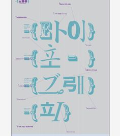 Korean typography postersouth korea north korea