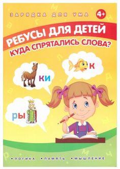"""Ребусы для детей: """"Куда спрятались слова?"""" - АККП"""