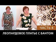 Леопардовое платье с бантом делаем выкройку подкладки часть 4 - YouTube