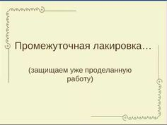 "Вебинар ""Декупаж: возможности и материалы"""