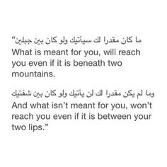 What Is Meant For You Will Reach You Even If It Is Beneath Two