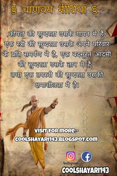 Thoughts In Hindi, Good Thoughts Quotes, Hindi Quotes, Best Quotes, Qoutes, Chanakya Quotes, Baba Ramdev, Lion Quotes, Character Quotes