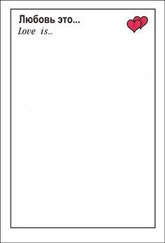 Быстрый и удобный сервис для создания мемов :) Leiden, Page Decoration, Bf Gifts, Talk About Love, Christmas Card Crafts, Crush Memes, Friend Birthday Gifts, Sketch Painting, Funny Birthday Cards