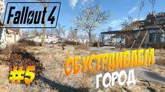 Fallout 4 [Выживание] #5 | Обустраиваем город