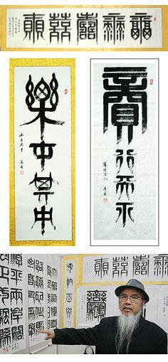 篆書‧雙面書 / 盛凱軍 http://www.hongkong-news.com/Html/?1624.html