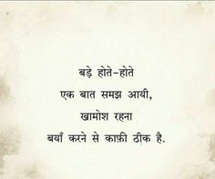 Some Good Quotes, First Love Quotes, Good Life Quotes, True Quotes, Motivational Picture Quotes, Inspirational Quotes Pictures, Dear Diary Quotes, Chanakya Quotes, Remember Quotes