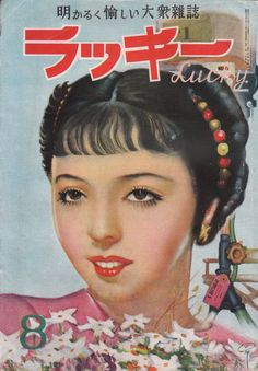 "Japanese magazine Cover 1948 ""Lucky"""