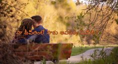 feel my true love quotes in telugu Love Quotes In Telugu, Telugu Inspirational Quotes, Life Lesson Quotes, Life Lessons, Feel My True Love, Love Failure Quotations, Too Much Stress, Failed Relationship, True Love Quotes