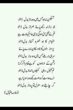 Maybe this isn't iqbal's poetry. Nice Poetry, Soul Poetry, Poetry Feelings, My Poetry, Poetry Books, Poetry Quotes, Writing Poetry, Urdu Poetry Romantic, Love Poetry Urdu