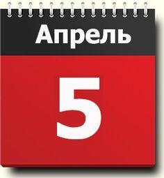 5 апреля: праздники, народные приметы, традиции, православный календарь, именинники, события в истории - http://to-name.ru/primeti/04/05.htm