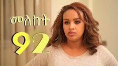 Meleket Drama መለከት 92 - Episode 92 - 2017 Latest Ethiopian DRAMA ethiopi...