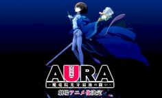 Aura: Koga Maryuin's Last War Movie Anime English Dubbed, Anime Watch, I Love Anime, Koi, Movie Posters, Life, Film Poster, Billboard, Film Posters