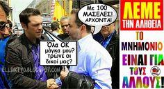 """ΚΛΙΚ ΕΔΩ: http://elldiktyo.blogspot.com/2015/03/sapio-syriza.html [ΘΕΜΑΤΑ 04-3-2015] ΜΙΑ ΑΠΟ ΤΑ ΙΔΙΑ! «ΝΑ ΤΡΩΝΕ ΟΙ ΔΙΚΟΙ ΜΑΣ! (Μόνη ΛΥΣΗ η ΧΡΥΣΗ ΑΥΓΗ να ΞΕΒΡΩΜΙΣΕΙ Ο ΤΟΠΟΣ!) - ΣΕ """"ΠΕΡΙΟΠΤΗ"""" ΘΕΣΗ Η ΜΝΗΜΟΝΙΑΚΗ ΕΛΛΑΔΑ ΣΤΟΝ ΠΙΝΑΚΑ ΤΗΣ ΔΥΣΤΥΧΙΑΣ! - Έρχεται το νέο Μνημόνιο:>>>"""