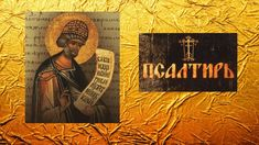 ✢ПОЛНАЯ ПСАЛТИРЬ  Валаамского Монастыря ~ слушать ~ тропари и молитвы. П...