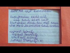 Mangala Gouriki ivvare Mangala With lyrics in Telugu Marriage Songs, Bhakti Song, Hindu Dharma, Hindu Mantras, Devotional Quotes, Lesson Quotes, Kids Songs, Festival Decorations, Drawing For Kids