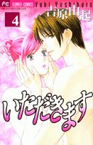 Bridal Salon, Ex Husbands, Shoujo, Short Stories, Divorce, Falling In Love, Aurora Sleeping Beauty, Things To Come, Author