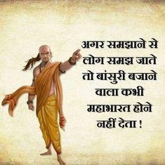 Chankya Quotes Hindi, Shyari Quotes, Gita Quotes, Motivational Picture Quotes, Inspirational Quotes Pictures, Lesson Quotes, Pisces Quotes, Poetry Quotes, Qoutes