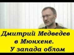 Сергей Михеев о речи Медведева в Мюнхене. Опять зрада