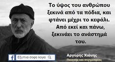 Οι τρίδυμες αρετές: Αξιοπρέπεια, αυτοεκτίμηση, φιλότιμο - Fanpage Greek Quotes, Wise Quotes, Inspirational Quotes, Life Is Beautiful, Philosophy, Literature, Poetry, Mindfulness, Sayings