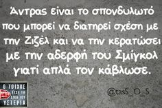 Funny Greek Quotes, Epic Quotes, Sarcastic Quotes, Photo Quotes, Picture Quotes, Funny Images, Funny Photos, English Quotes, Funny Stories