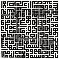 Calligraphy by Hassan Massoudy « Islamic Arts and Architecture Arabic Calligraphy Design, Islamic Calligraphy, Calligraphy Wallpaper, Site Art, Lotus Design, Arabic Art, Hanging Wall Art, Art And Architecture, Islamic Architecture