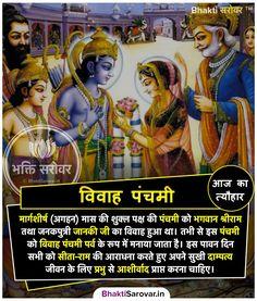 - The wedding of Ram-Sita, Lakshman-Urmila, Bharat-Mandavi and Shatrughan-Shrutkirti. This day is known as Vivah Panchami. On Vivah Panchami, Lord Rama and Goddess Sita were married and this day is celebrated as marriage anniversary of Sri Rama and Sita. Vedic Mantras, Hindu Mantras, Krishna Love, Hare Krishna, Weird Facts, Strange Facts, Hindu Rituals, Vastu Shastra, Hindu Festivals