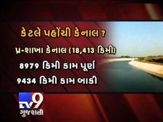 After the series of questions, Gujarat government finally, told the state Assembly that it would take another three years to complete the ongoing Narmada Dam Project.  For more videos go to  http://www.youtube.com/gujarattv9  Like us on Facebook at https://www.facebook.com/tv9gujarati Follow us on Twitter at https://twitter.com/Tv9Gujarat