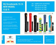 SG Snowboards 2013-14