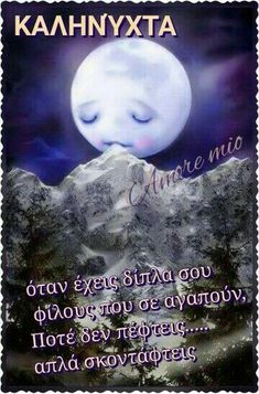 Good Night Sweet Dreams, Greek Quotes, Art Of Living, Picture Quotes, Good Morning, Acting, Friendship, Sayings, Beautiful