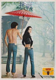 キャントン CANTON AD 1971