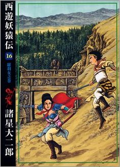 西遊妖猿伝 大唐篇(河西回廊篇) 16 諸星大二郎 潮出版社