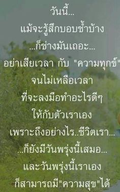 ใช่ S Quote, Love Quotes, Inspirational Quotes, Thai Words, Best Speeches, Cool Words, Qoutes, Positivity, Feelings