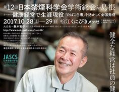 """Check out new work on my @Behance portfolio: """"12th JASCS Meeting in Shimane 第12回日本禁煙科学会学術総会 in 島根"""" http://be.net/gallery/44583767/12th-JASCS-Meeting-in-Shimane-12-in-"""