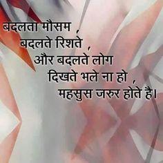 महसुस Hindi Qoutes, Hindi Quotes Images, Hindi Quotes On Life, Best Quotes, Awesome Quotes, Punjabi Quotes, Deep Words, Baby Boy Shower, Life Is Beautiful