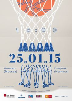 Dynamo (Moscow) basketball | Posters - timurmakhachev