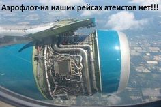 Летайте самолетами Аэрофлота! | Есть у славного Аэрофлота один чудный рейс. Hазывается он Москва — Куала Лумпур — Сингапур — Дубай — Москва. Только в таком порядке. И никак в обратную сторону. То есть, ежели ты желаешь попасть, скажем, из Куала Лумпура (для темных — это столица Малайзии), скажем в Москву — пожалте осуществить кругосветное путешествие длиной в 17 с гаком часов. (Из Москвы туда лететь 10 часов без посадки).  Так вот.....