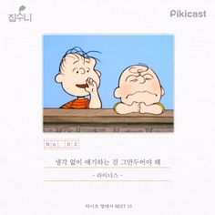 세상을 즐겁게 피키캐스트 Korean Text, Korean Phrases, Korean Quotes, Snoopy Wallpaper, Wallpaper Quotes, Charlie Brown And Snoopy, Korean Language, Wise Quotes, Emoticon