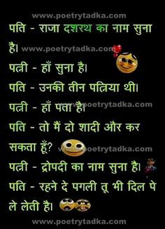 For more relevent posts on pati aur patni at poetry tadka please swich on pati aur patni page of poetrytadka Funny Hindi Sms, Funny Quotes In Hindi, Funny True Quotes, Jokes Quotes, Hindi Jokes, Puns Jokes, Funny Chutkule, Latest Funny Jokes, Very Funny Jokes