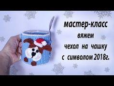(11) Вязаный крючком.чехол для чашки ,с символом 2018 г. - YouTube