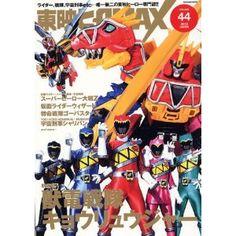 東映ヒーローMAX Vol.44